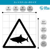 サメ出没注意マークのカッティングステッカー・シール