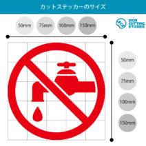 水道の使用禁止マークのカッティングステッカー光沢タイプ・耐水・屋外耐候3~4年