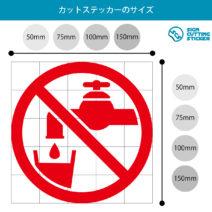 飲料禁止マークのカッティングステッカー光沢タイプ・耐水・屋外耐候3~4年