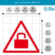 鍵かけ・施錠注意マークのカッティングステッカー・シール 光沢タイプ・耐水・屋外耐候3~4年