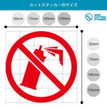 落書き・スプレー缶禁止マークのカッティングステッカー・シール 光沢タイプ・防水・耐水・屋外耐候3~4年