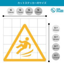 足元の滑り・横転注意標識マークのカッティングステッカー光沢タイプ・耐水・屋外耐候3~4年