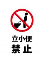 洋式便座での立ち小便を禁止する注意書き貼り紙テンプレート