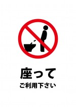 洋式便器での立ち小便を禁止する注意書き貼り紙テンプレート