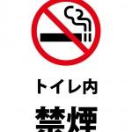 トイレの中での喫煙を禁止する注意書き貼り紙テンプレート