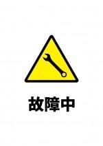 故障中を知らせる注意書き貼り紙テンプレート