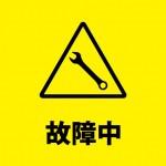 故障中を知らせる黄色い注意書き貼り紙テンプレート