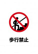 エスカレーターでの歩行禁止の注意書き貼り紙テンプレート