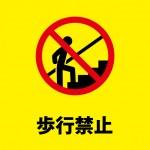 エスカレーターでの歩行を禁止する黄色い注意書き貼り紙テンプレート