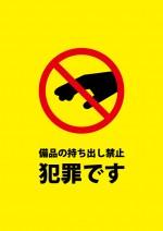 備品の持ち帰り・盗難を防止する注意書き貼り紙テンプレート
