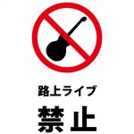 路上でのライブや演奏を禁止とする注意書き貼り紙テンプレート