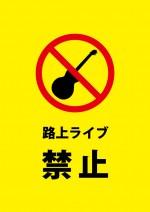 路上ライブ等を禁止とする注意書き貼り紙テンプレート