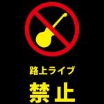 路上ライブの禁止注意書き貼り紙テンプレート