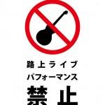 路上ライブ・パフォーマンス等の禁止注意書き貼り紙テンプレート