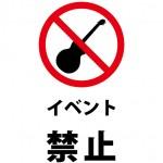 イベント禁止を表す注意書き貼り紙テンプレート