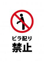 ビラ配り禁止の注意書き貼り紙テンプレート