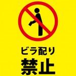 路上でのビラ配り禁止の注意書き貼り紙テンプレート