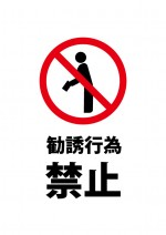 勧誘行禁止の注意書き貼り紙テンプレート