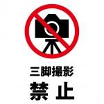 三脚を使用しての撮影を禁止する注意書き貼り紙テンプレート