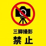撮影時の三脚使用の禁止注意書き貼り紙テンプレート