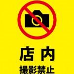 店内の商品等の撮影禁止注意書き貼り紙テンプレート