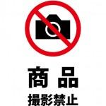 商品の撮影禁止の注意書き貼り紙テンプレート