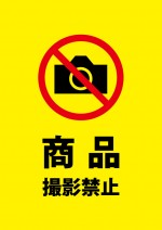 店舗等での商品撮影禁止の注意書き貼り紙テンプレート