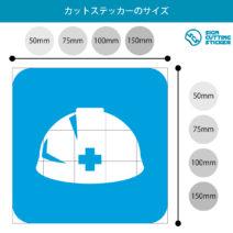ヘルメット・着用 事故防止の案内マークのカッティングステッカー・シール