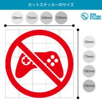 ゲーム禁止マークのカッティングステッカー・シール 光沢タイプ・耐水・屋外耐候3~4年
