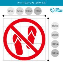 サンダル禁止マークのカッティングステッカー・シール 光沢タイプ・防水・耐水・屋外耐候3~4年