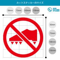 スパイク着用・使用禁止マークのカッティングステッカー・シール 光沢タイプ・防水・耐水・屋外耐候3~4年