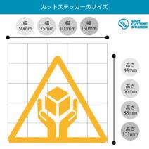 商品 配送 取扱い注意 シール ステッカー カッティングステッカー 光沢タイプ・防水 耐水・屋外耐候3~4年