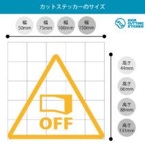 節電注意・電源OFF確認マークのカッティングステッカー・シール 光沢タイプ・防水・耐水・屋外耐候3~4年