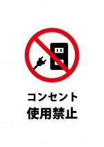 コンセント使用禁止の注意書き貼り紙テンプレート