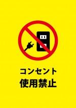 コンセントの無断使用を禁止する注意書き貼り紙テンプレート