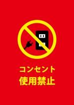 コンセント使用を禁止する赤い注意書き貼り紙テンプレート