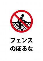 フェンスの乗り越えを禁止する注意書き貼り紙テンプレート
