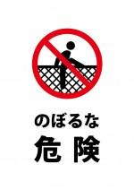 柵へのよじ登りを禁止する注意書き貼り紙テンプレート
