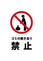 ゴミの置き去り・放置を禁止する注意書き貼り紙テンプレート