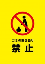 ゴミの持ち帰りを促す注意書き貼り紙テンプレート