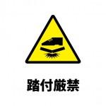 荷物の踏付け禁止注意書き貼り紙テンプレート