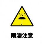 荷物への雨濡れを禁止する注意書き貼り紙テンプレート