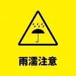 荷物への雨や水濡れの注意書き貼り紙テンプレート