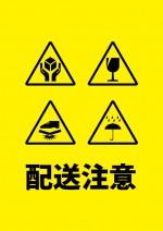 配送荷物への配慮を促す注意書き貼り紙テンプレート