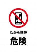 ながら携帯禁止の注意書き貼り紙テンプレート