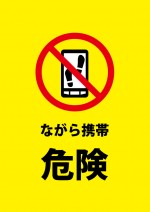 ながら携帯の危険を伝える注意書き貼り紙テンプレート