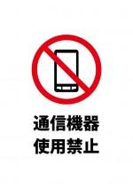 通信機器の使用禁止注意書き貼り紙テンプレート