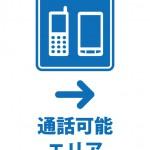 通話可能エリアの方向(右向き)を表す貼り紙テンプレート
