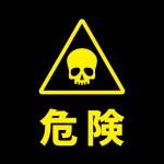 危険を煽るドクロマークの注意貼り紙テンプレート