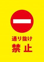 敷地内等の通り抜けを禁止する注意貼り紙テンプレート